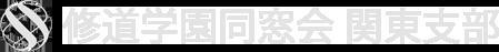 修道学園 同窓会 関東支部